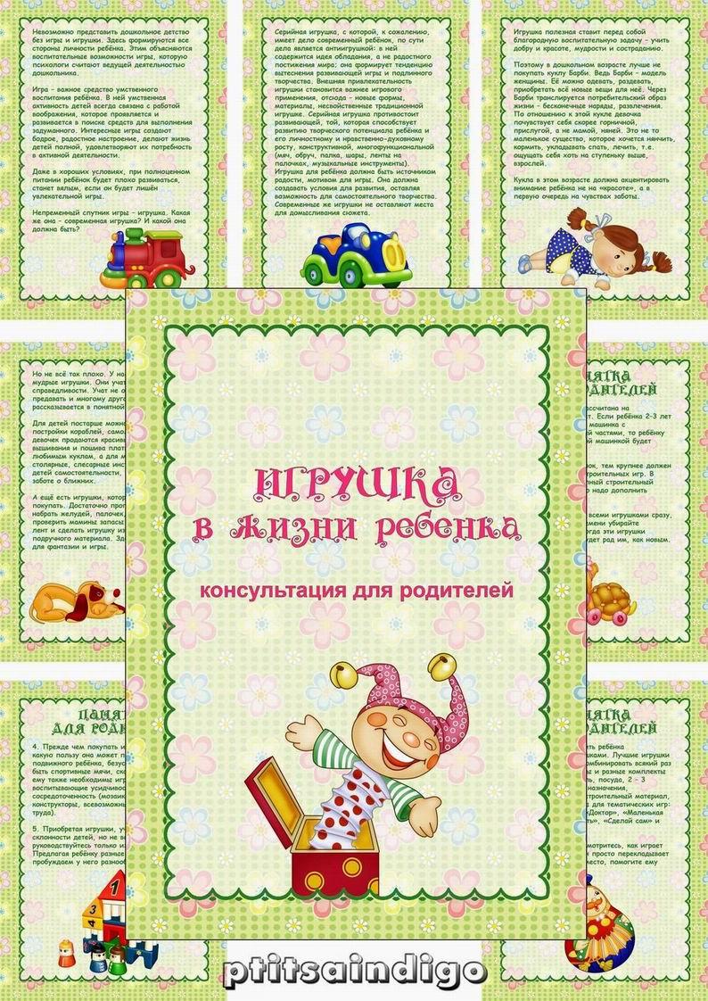 Красочная Шпаргалка Для Родителей Игрушка В Жизни Ребенка