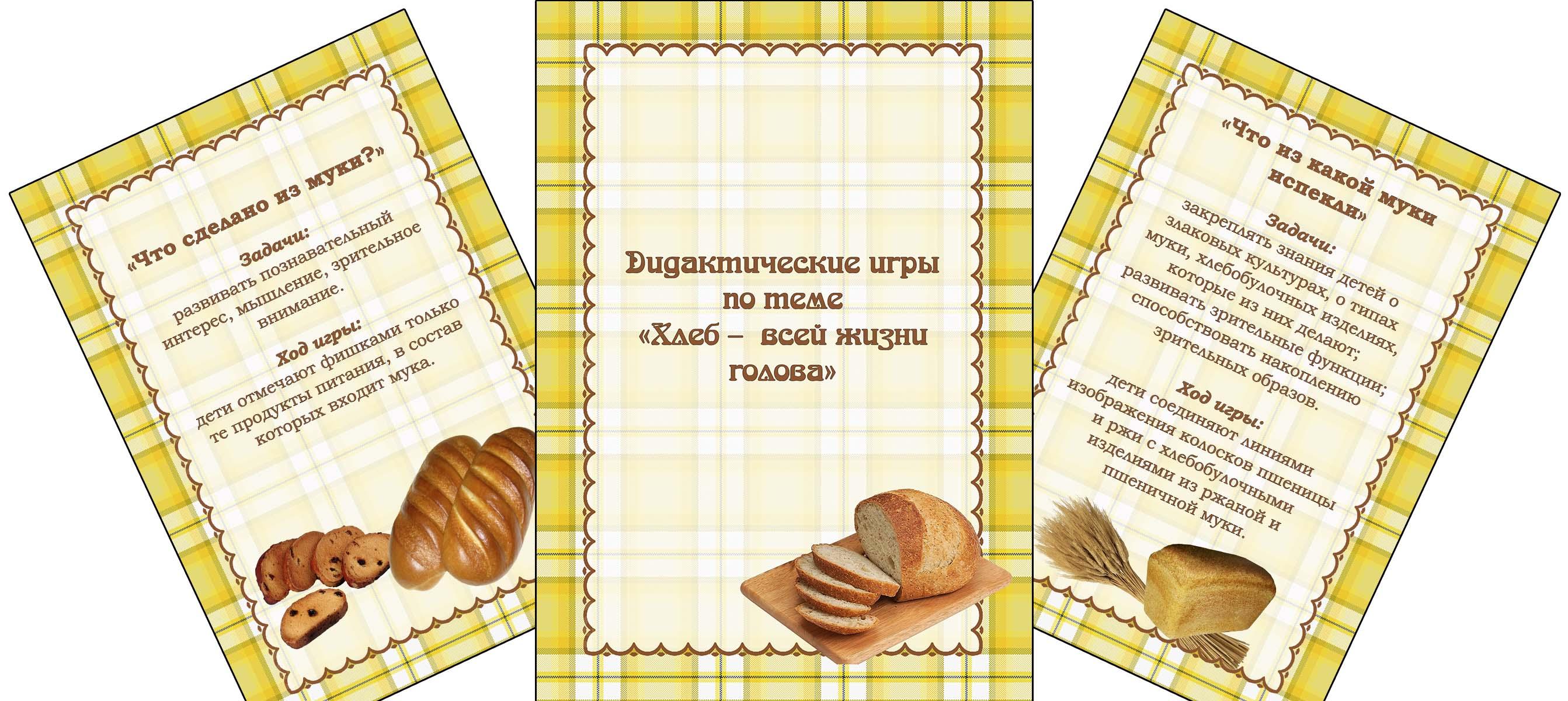 КАРТОТЕКА ДИДАКТИЧЕСКИХ ИГР ХЛЕБ ВСЕЙ ЖИЗНИ ГОЛОВА СКАЧАТЬ БЕСПЛАТНО